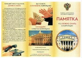 Борьба с коррупцией_1