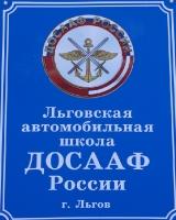 ДОСААФ_1